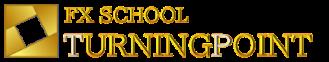 FXスクール ターニングポイント   オンライン個別指導