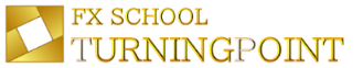 FXスクール ターニングポイント | オンライン個別指導